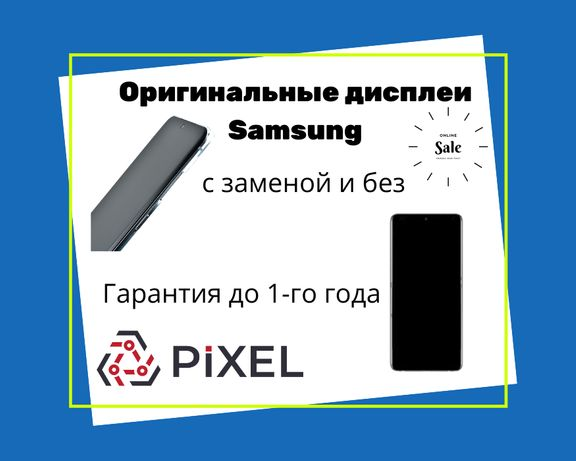 16.Оригинальные дисплеи Samsung S10/20e Plus FE Note 8 9 Ultra