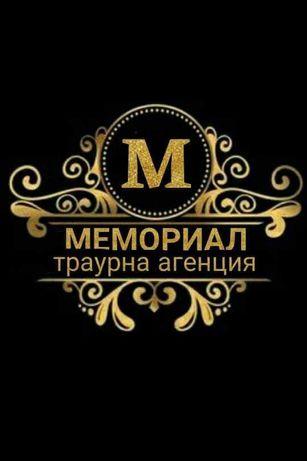 Траурна агенция Варна- МЕМОРИАЛ