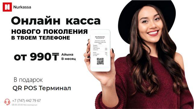 Онлайн Кассовый Аппарат АПК ККМ Nurkassa 990 тг.