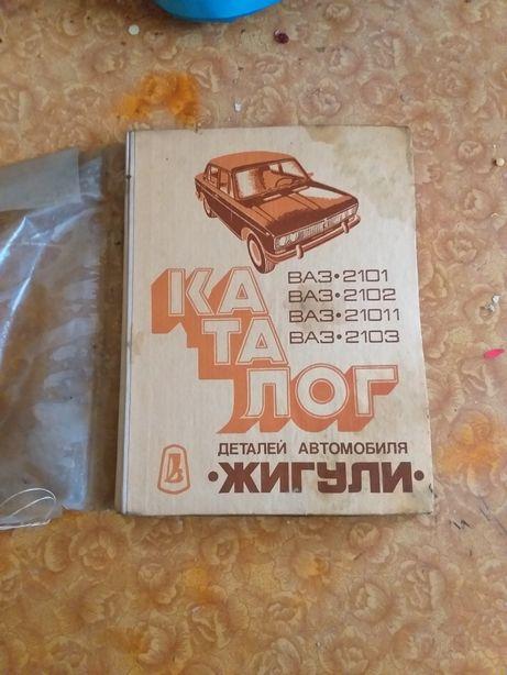 книга-католог 1977 ваз жигули
