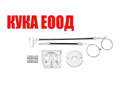 Ремонтен комплект за ел.стъкла на Skoda Octavia - задна врата