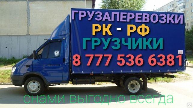 Грузчики. Постоянные рейсы Петропавловск-Нур-Султан Караганда Алматы
