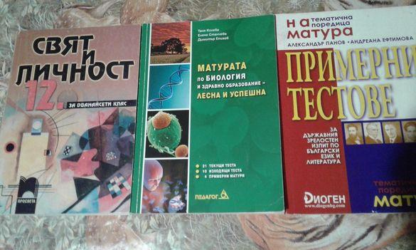 Продавам учебници/ по старата програма/