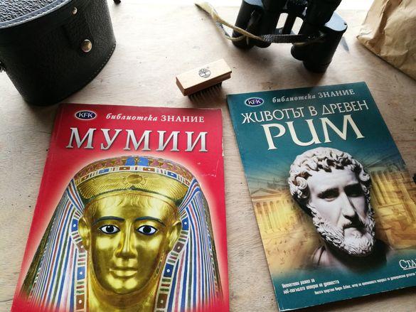 "Енциклопедия ""Мумии"" и Енциклопедия ""Древен Рим"""