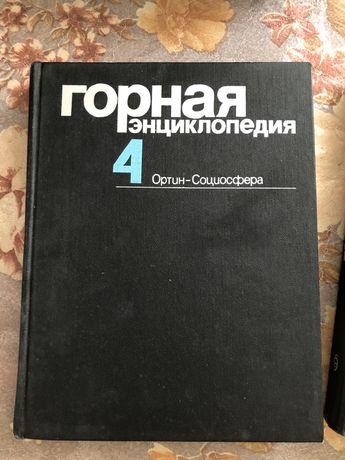Книги Горная энциклопедия