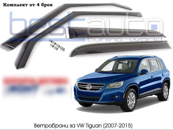 Ветробрани за VW Tiguan / Тигуан (2007-2015) спойлери за стъкла