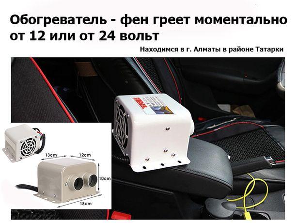 дополнительный электро обогрев автомобиля АВТО-ПЕЧКА фен обогреватель