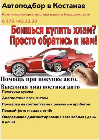 Диагностика ато перед покупкой, автоподбор, проверка  перед покупкой
