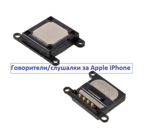Високоговорители/слушалки/ear pieces за iPhone 5,5s,SE,6,6+,6s,6s+