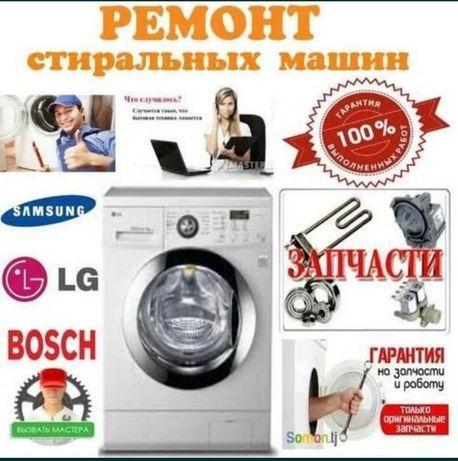 Ремонт стиральных и посудомоечных машин .  Оригинальные запчасти