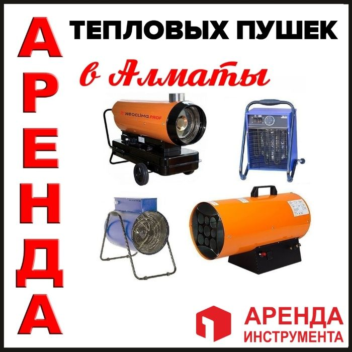 Тепловая пушка электрическая дизельная газовая обогреватель Алматы - изображение 1