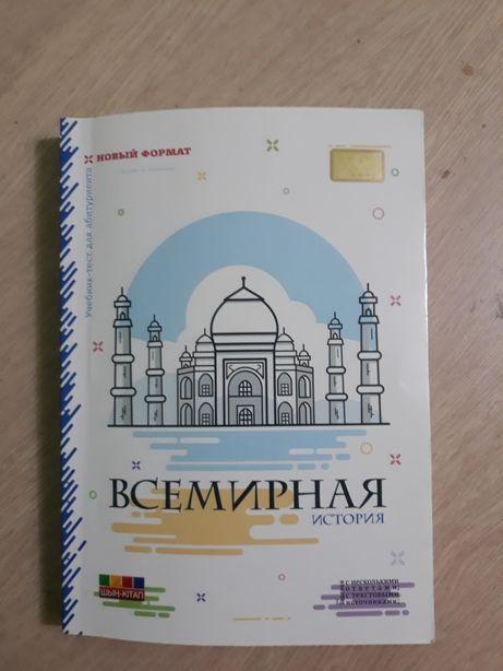 Книга, Шың кітап, учебник тест для подготовки к ЕНТ