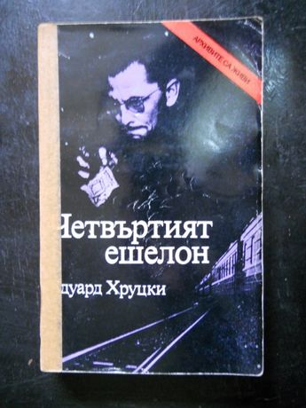 """книги от поредицата """" Архивите са живи """""""